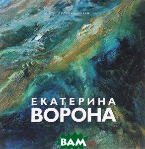 Екатерина Ворона. Альманах