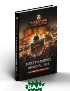 World of Tanks. Боевой гайд командира танка (+ сертификат на однодневный премиум аккаунт)