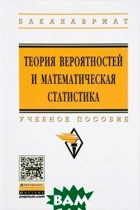 Теория вероятностей и математическая статистика. Учебное пособие. Гриф МО РФ
