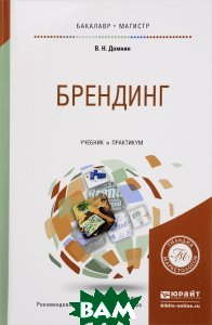 Брендинг. Учебник и практикум для бакалавриата и магистратуры