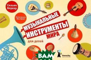 Музыкальные инструменты мира для детей