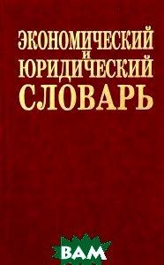 Экономический и юридический словарь  Азрилиян А.Н. купить