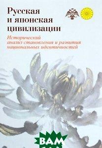 Русская и японская цивилизации. Исторический анализ становления и развития национальных идентичностей (сходство и различие)