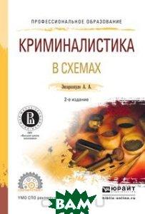 Криминалистика в схемах. Учебное пособие для СПО