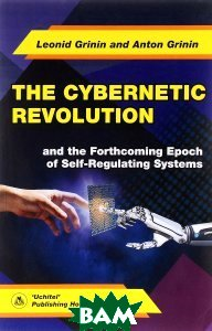 The Cybernetic Revolution and the Forthcoming Epoch of Self-Regulating Systems
