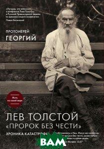 Лев Толстой. Пророк без чести . Хроника катастрофы