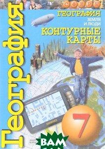 География. Земля и люди. 7 класс. Контурные карты  О. Котляр купить