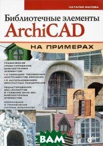 Библиотечные элементы ArchiCAD на примерах  Наталья Малова купить