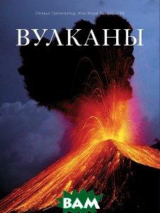 Вулканы (изд. 2013 г. )