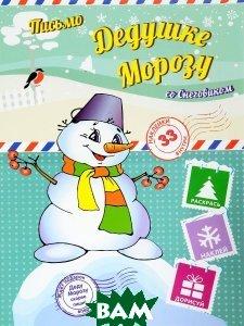 Пишем письмо Дедушке Морозу со Снеговиком (+ наклейки)