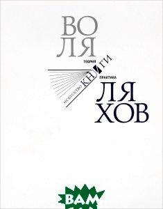 Воля Ляхов. Исскуство книги. Теория и практика