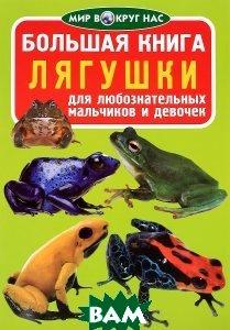Лягушки (изд. 2016 г.) Неизвестный