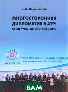 Многосторонняя дипломатия в АТР: опыт участия Японии в АРФ. Монография