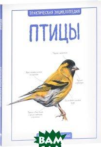 Птицы (изд. 2016 г. )