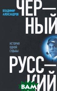 Черный русский. История одной судьбы