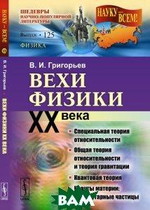 Вехи физики XX века. Специальная теория относительности, общая теория относительности, квантовой теории, кванты материи (элементарные частицы)