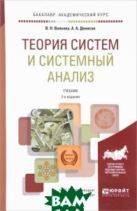 Теория систем и системный анализ. Учебник для академического бакалавриата