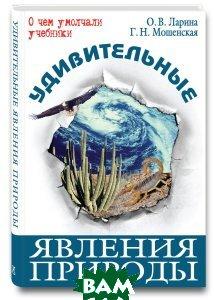 Удивительные явления природы  О. В. Ларина, Г. Н. Мошенская купить
