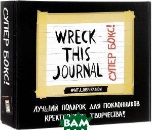 Wreck This Journal. Супербокс! Подарочная коробка