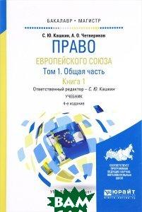 Право Европейского союза. Учебник. В 2 томах. Том 1. Общая часть. В 2 книгах. Книга 1