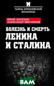 Болезнь и смерть Ленина и Сталина