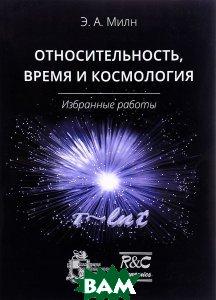 Относительность, время и космология. Избранные работы