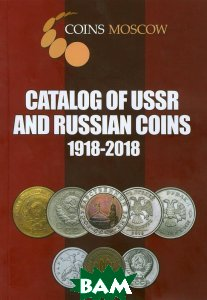 Catalog of USSR and Russian coins 1918-2018 / Каталог Монет СССР и России 1918-2018 годов Coins Moscow (c ценами). Английская версия   купить