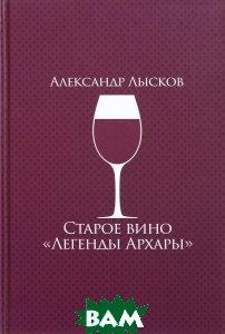 Старое вино Легенды Архары . История славного города в рассказах о его жителях