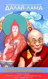 Далай-лама. Преобразование ума. Комментарий к Восьми строфам о преобразовании ума геше Лангри Тангпы