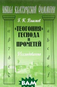 Теогония Гесиода и Прометей. Исследование