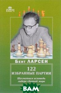122 избранные партии. Шахматная исповедь лидера сборной мира