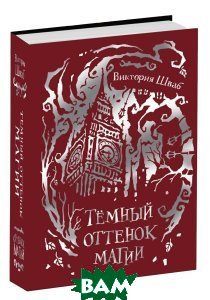 Темный оттенок магии. Книга 1  Виктория Шваб купить