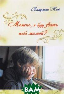 Можно, я буду звать тебя мамой?