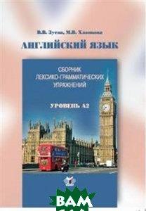 Сборник лексико-грамматических упражнений
