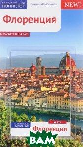 Флоренция. Путеводитель с мини-разговорником (+ карта)