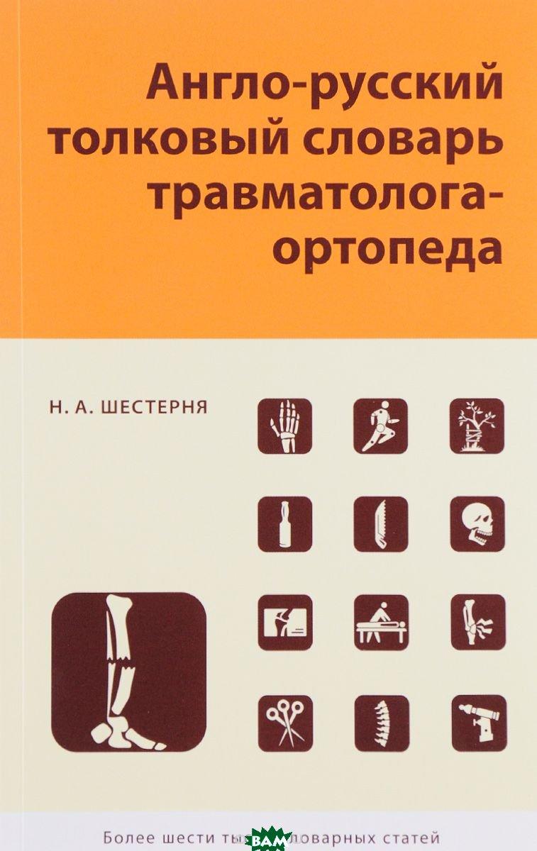 Англо-русский толковый словарь травмотолога-ортопеда