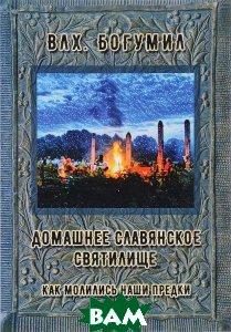 Домашнее славянское святилище. Как молились наши предки