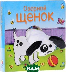 Озорной щенок. Книжка-игрушка
