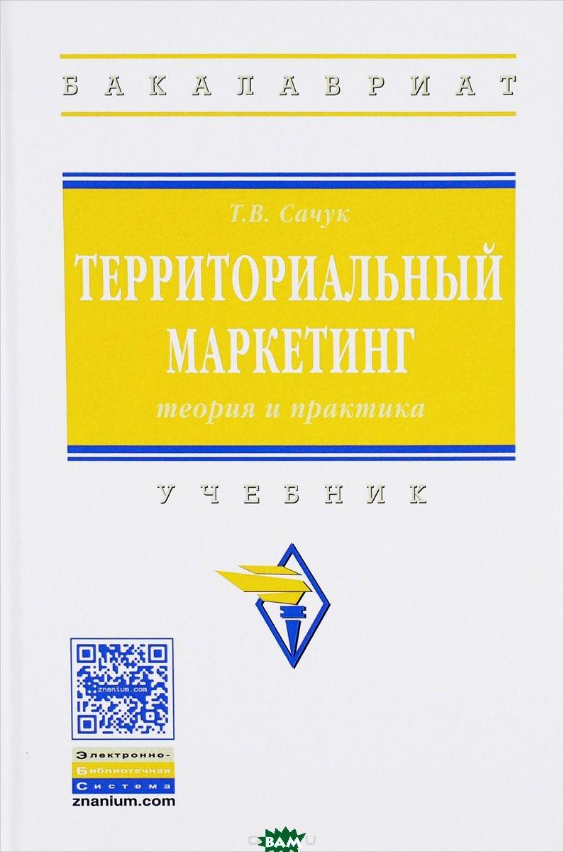 Территориальный маркетинг: теория и практика. Учебник. Гриф МО РФ