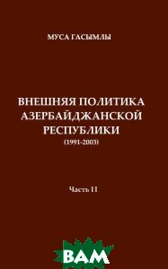 История дипломатии Азербайджанской республики (1991-2003). Часть 2