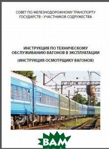 Инструкция по техническому обслуживанию вагонов в эксплуатации (инструкция осмотрщика вагонов)