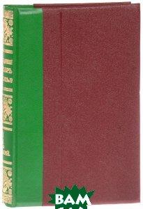 Энциклопедический словарь товарищества Братьев А. и И. Гранат и Ко . Том 1. А - Актуарий