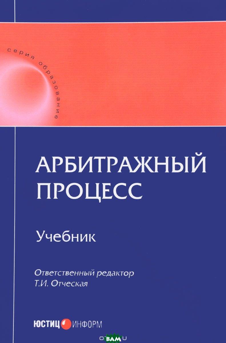 Арбитражный процесс. Учебник