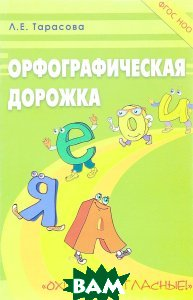 Русский язык. Орфографическая дорожка. Ох! Какие гласные!