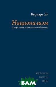 Национализм и моральная психология сообщества