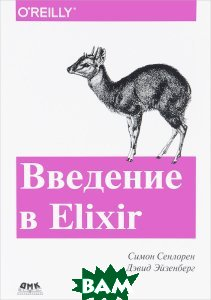 Введение в Elixir. Введение в функциональное программирование