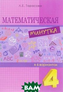 Математическая минутка разрезной материал в 6 вариантах. 4 класс