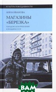 Магазины Березка . Парадоксы потребления в позднем СССР