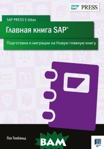 Главная книга SAP. Подготовка к миграции на Новую главную книгу