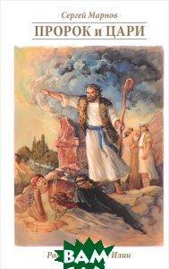 Пророк и цари